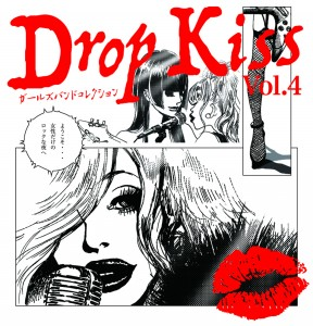 dropkiss2019 fix