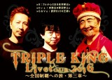 TRIPLEKING(HP)